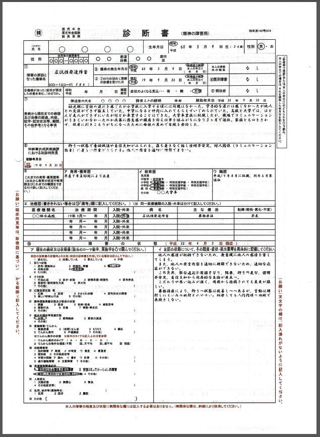 岡山障害年金請求サポートセンターauto-MoC9Zh.JPG